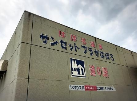 道の駅 ほっと・はぼろ/羽幌町_c0378174_15412787.jpg