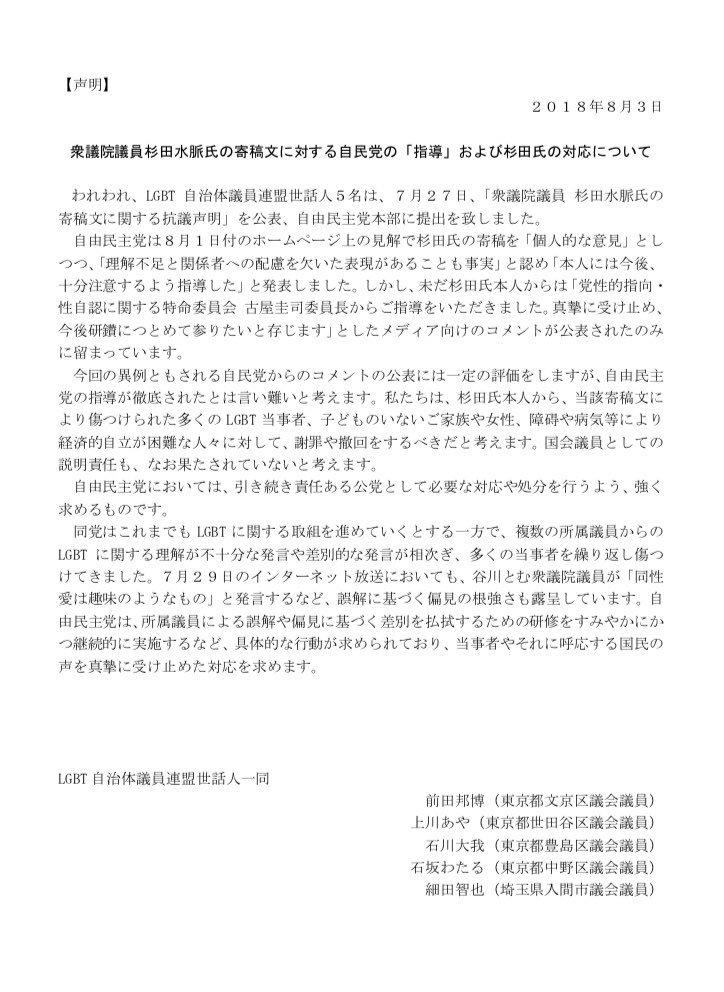 杉田議員のLGBTに関する発言を巡り、有志の自治体議員のメンバーとともに抗議声明を提出しました。_f0121982_01554688.jpg