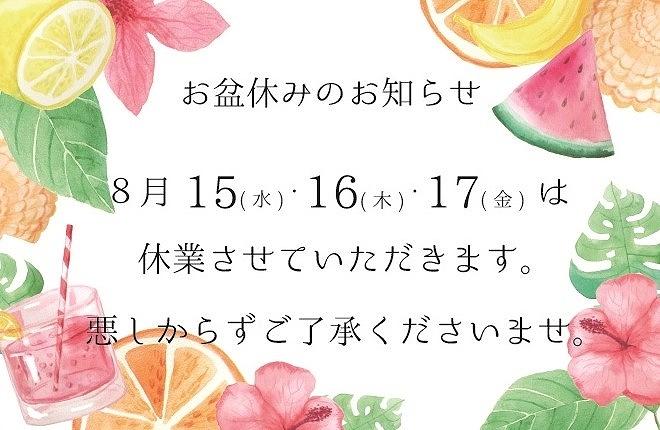 8月のお知らせ_c0220186_15261990.jpg