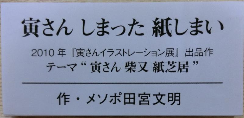 8月5日(日)メソポ田宮文明さん来店_d0278912_18401980.jpg