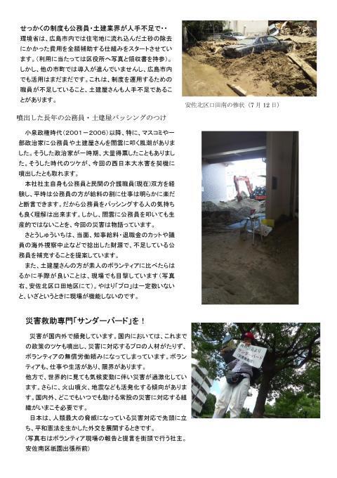 広島瀬戸内新聞初秋号 (災害特別号)_e0094315_07283359.jpg