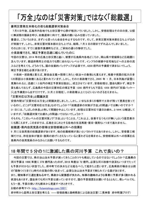 広島瀬戸内新聞初秋号 (災害特別号)_e0094315_07283950.jpg