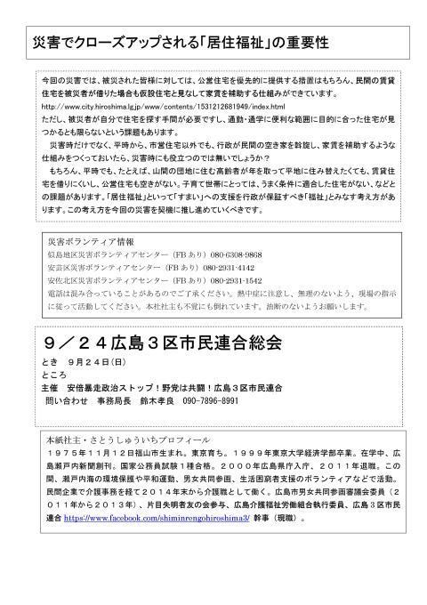 広島瀬戸内新聞初秋号 (災害特別号)_e0094315_07284465.jpg