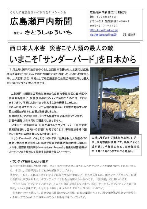 広島瀬戸内新聞初秋号 (災害特別号)_e0094315_07285290.jpg