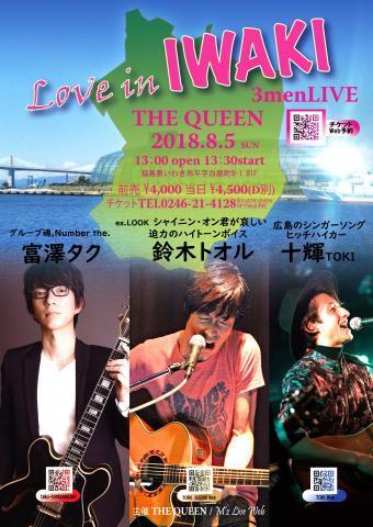 本日(8/5・日)鈴木トオル&富澤タク&十輝Liveです!_d0115919_04202822.jpg
