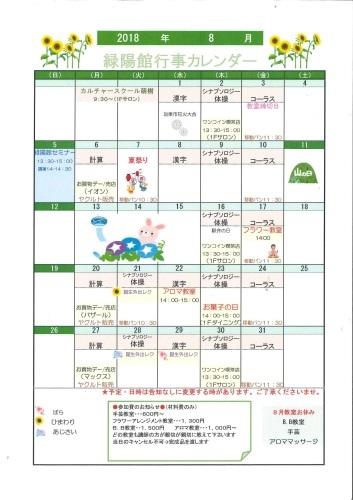 緑陽館 8月カレンダー_e0163042_17061679.jpg
