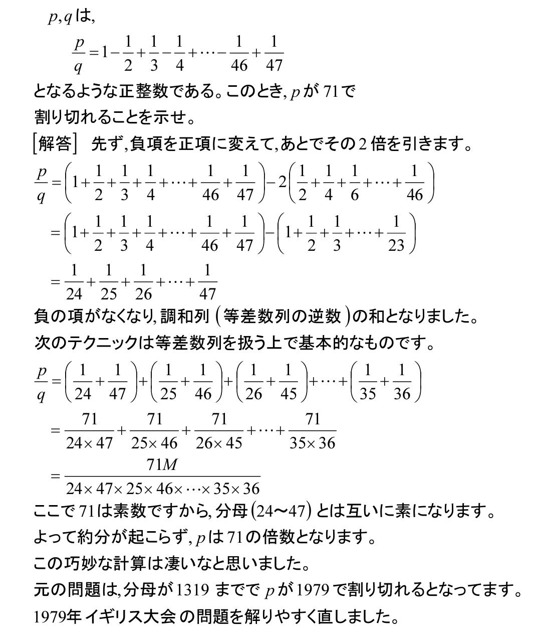 数学オリンピック<1>  1979  イギリス_b0368745_08134215.png