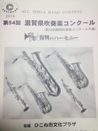 第54回 滋賀県吹奏楽コンクール_d0315355_21484752.jpg
