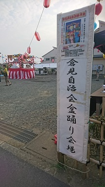 倉見自治会盆踊り_b0374059_12461646.jpg