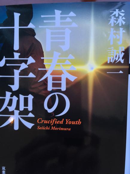 森村誠一先生の『青春の十字架』(双葉文庫)_d0339676_17443067.jpg