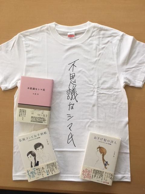 小沼丹の本3冊、ご購読者プレゼント_d0045404_10512763.jpg