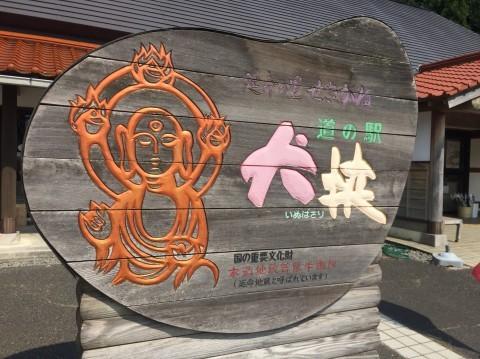 関金の道の駅 犬挟  内に併設されてる犬挟食堂_e0115904_14521703.jpg
