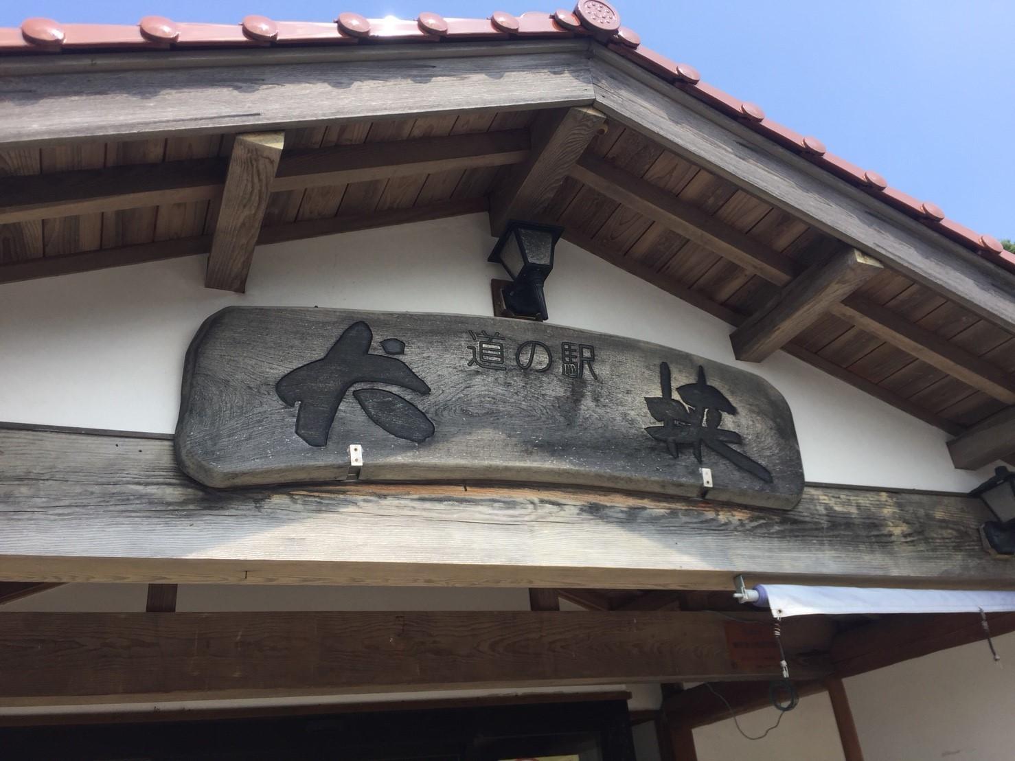 関金の道の駅 犬挟  内に併設されてる犬挟食堂_e0115904_14521717.jpg