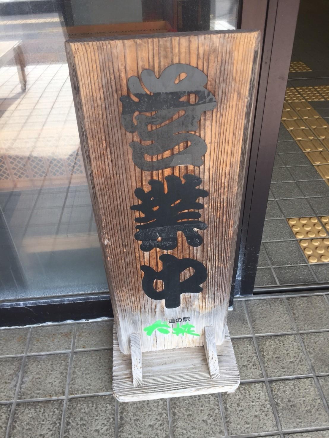 関金の道の駅 犬挟  内に併設されてる犬挟食堂_e0115904_14521761.jpg
