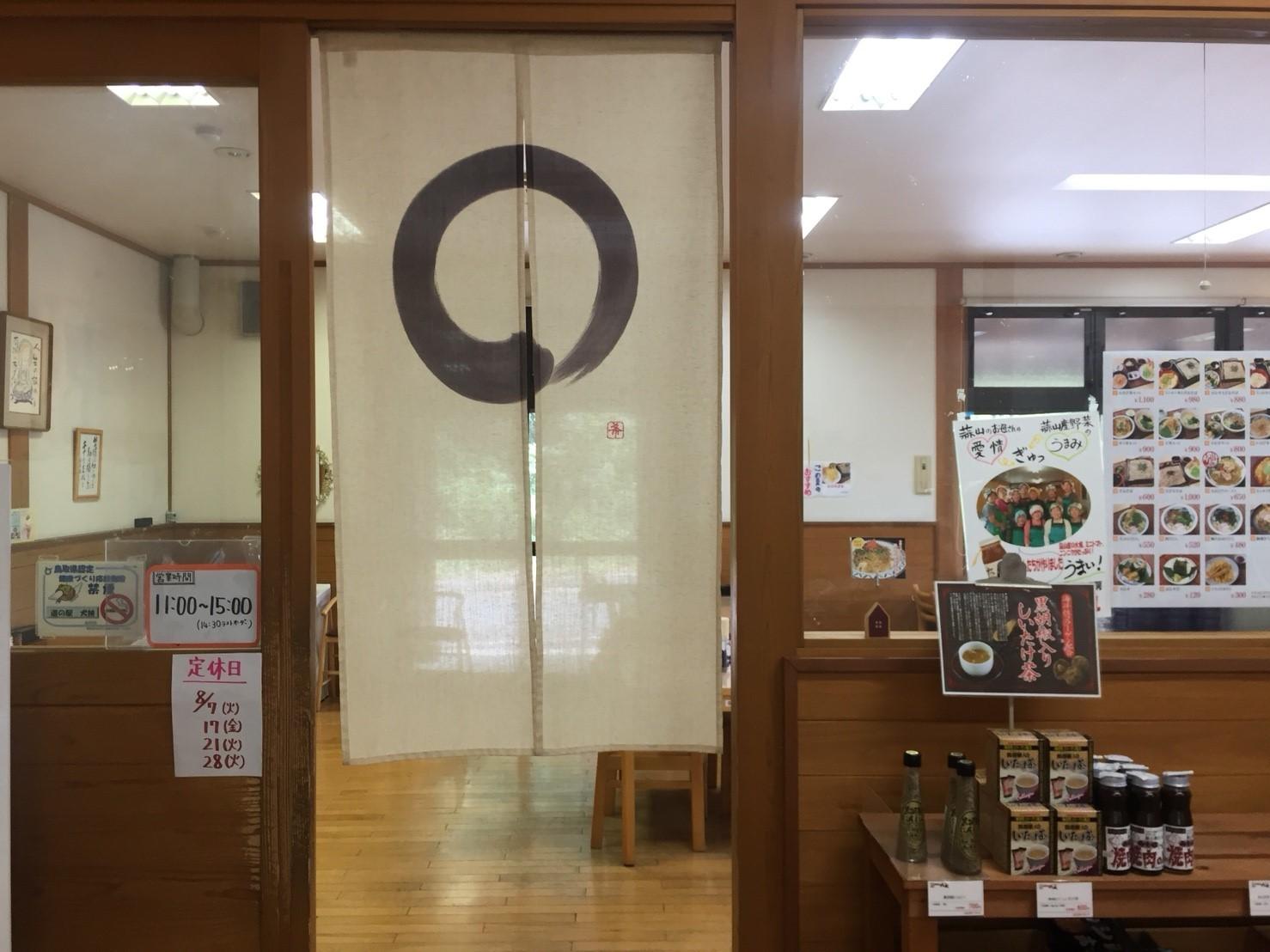 関金の道の駅 犬挟  内に併設されてる犬挟食堂_e0115904_14584150.jpg