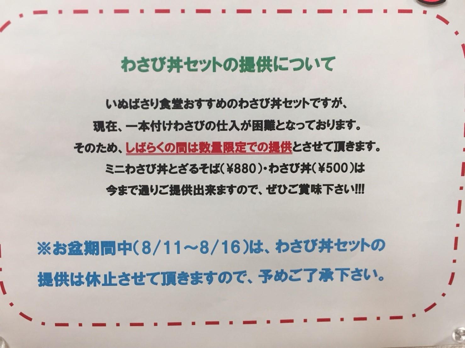 関金の道の駅 犬挟  内に併設されてる犬挟食堂_e0115904_15121626.jpg