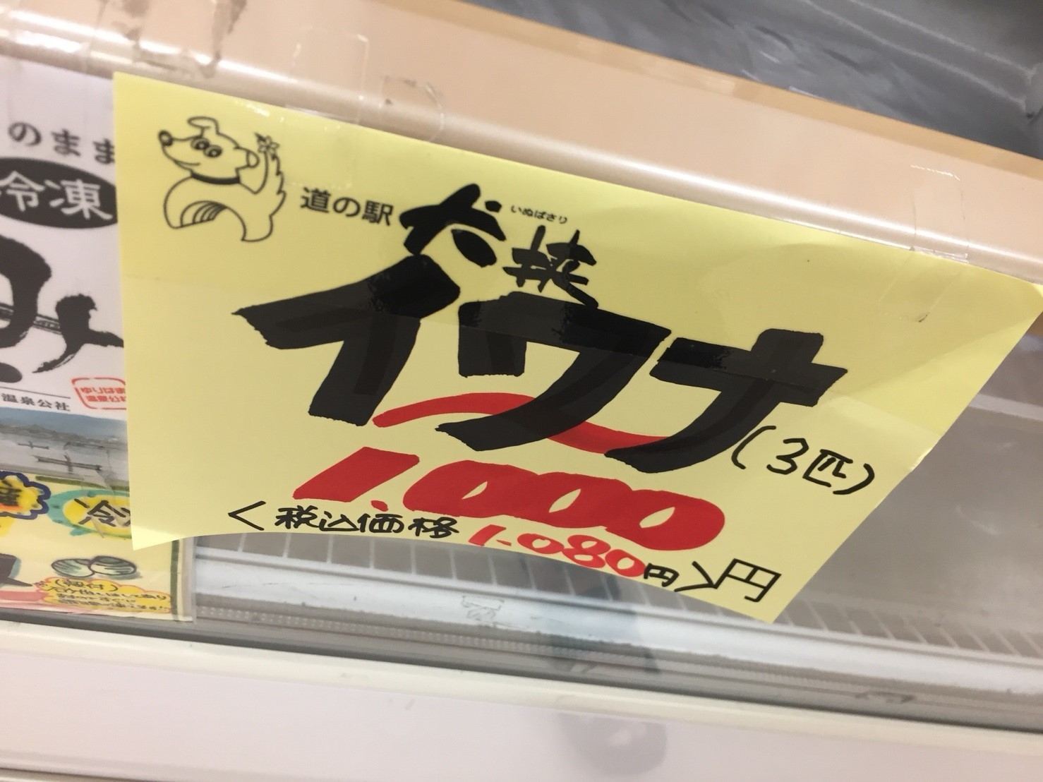 関金の道の駅 犬挟  内に併設されてる犬挟食堂_e0115904_15174412.jpg
