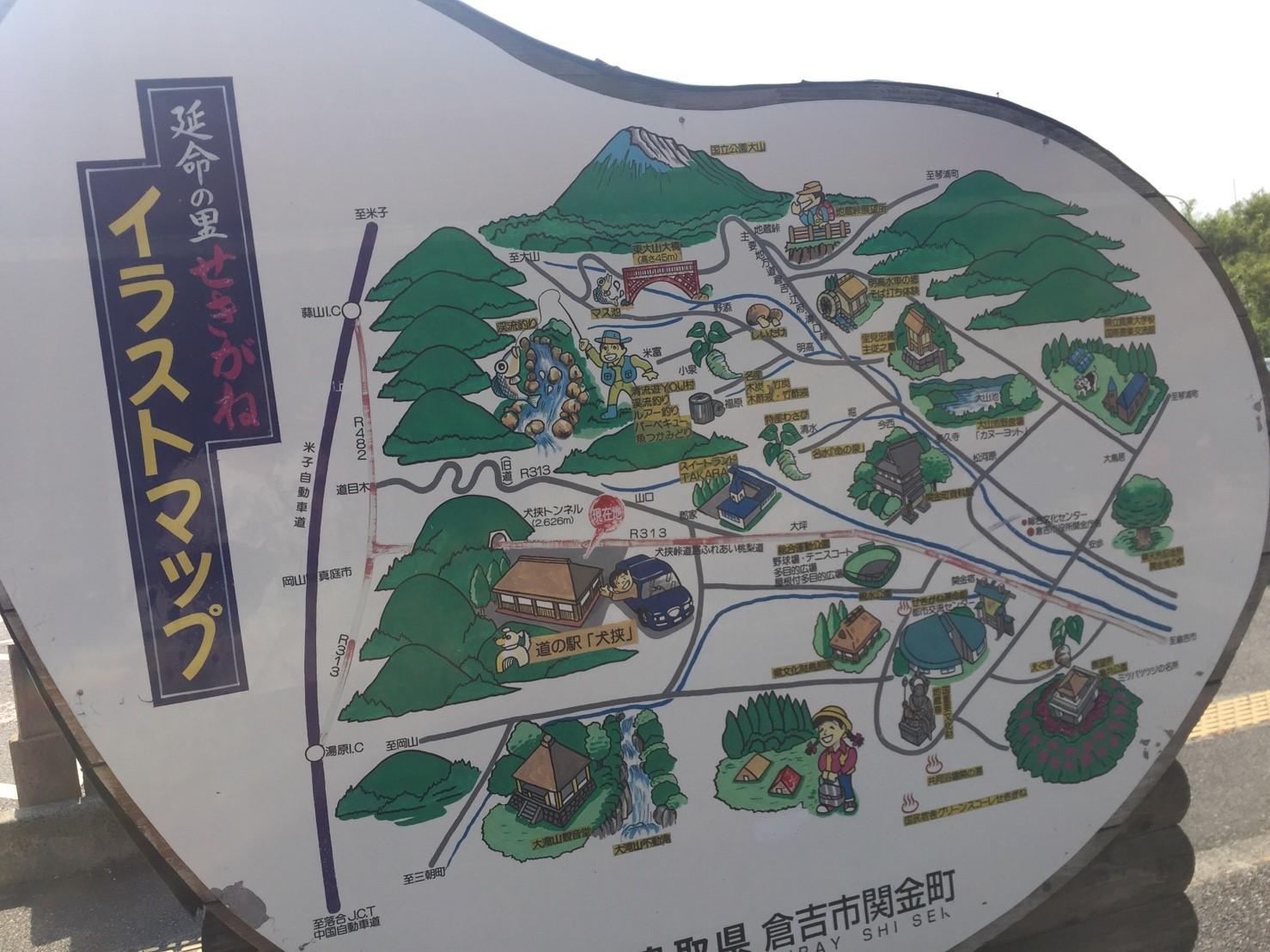 関金の道の駅 犬挟  内に併設されてる犬挟食堂_e0115904_15541791.jpg