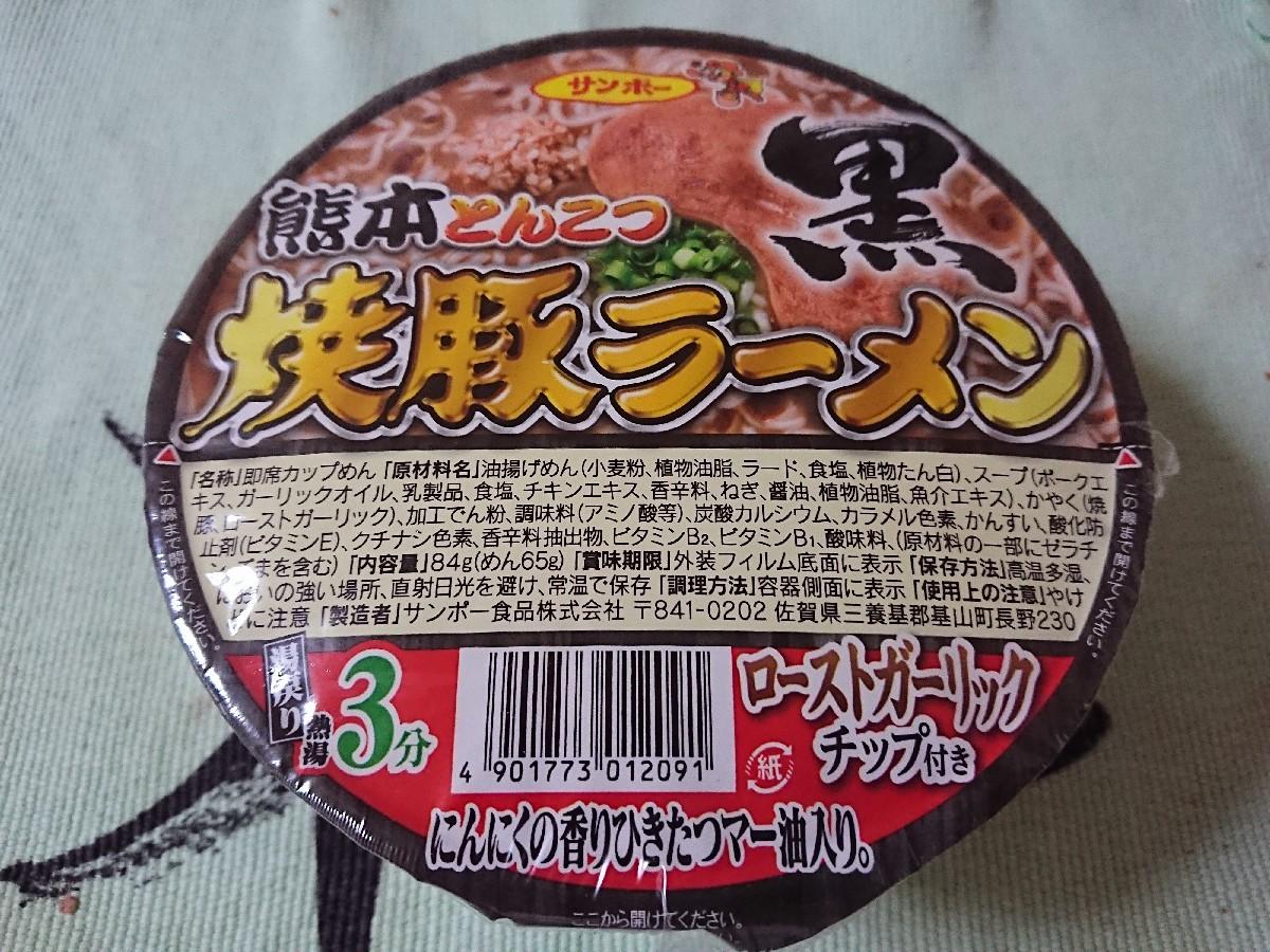 8/6  サンポー食品  熊本とんこつ焼豚ラーメン_b0042308_19150408.jpg