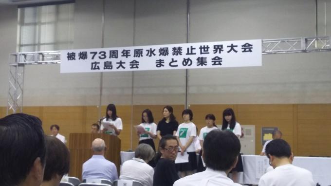 原水爆禁止世界大会広島大会まとめ集会_e0094315_10051446.jpg