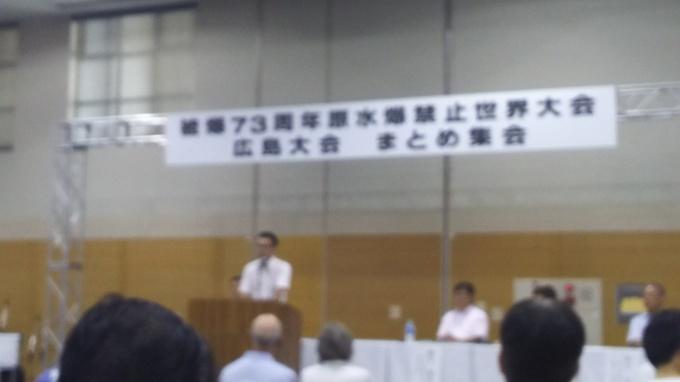 原水爆禁止世界大会広島大会まとめ集会_e0094315_10063271.jpg