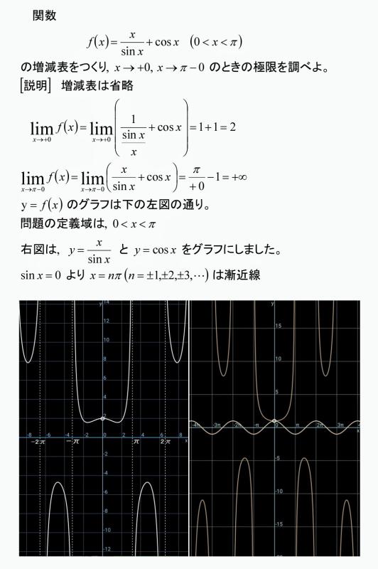 2018<東大1>  三角関数・極限_b0368745_19050780.png