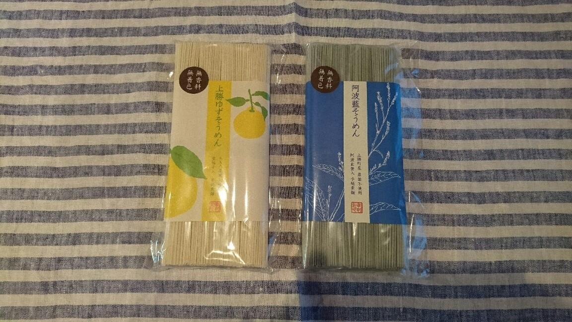すだち藍素麺_c0172049_20035508.jpg