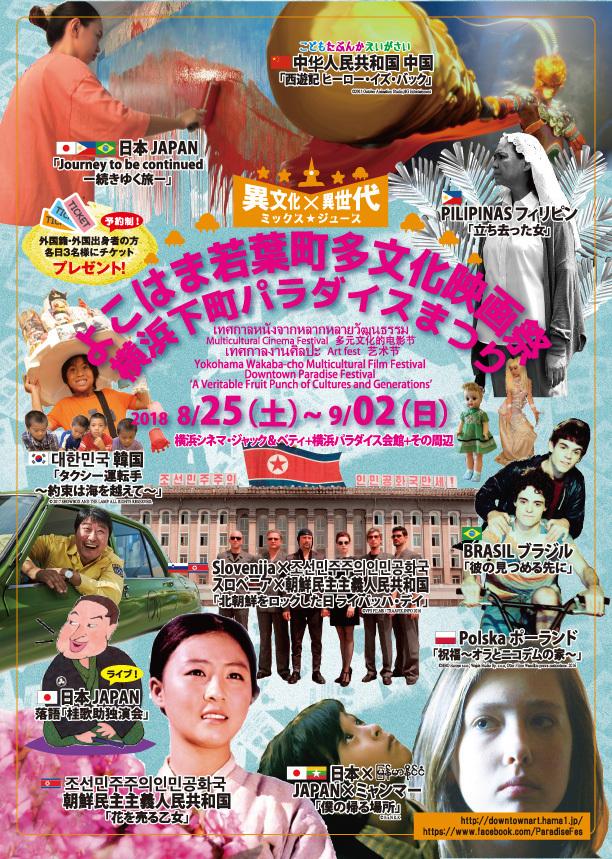 よこはま若葉町多文化映画祭2018!!_c0153150_10122786.jpg