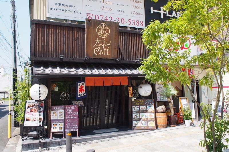 【いいもの発見】大和CAFE の「週替わり惣菜プレートランチ」_b0008655_18012992.jpg