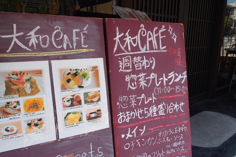 【いいもの発見】大和CAFE の「週替わり惣菜プレートランチ」_b0008655_18032380.jpg