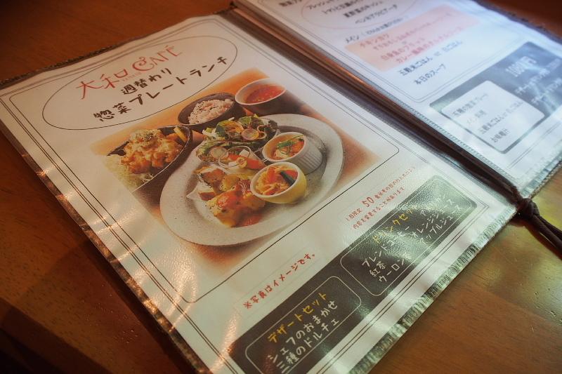 【いいもの発見】大和CAFE の「週替わり惣菜プレートランチ」_b0008655_18084533.jpg