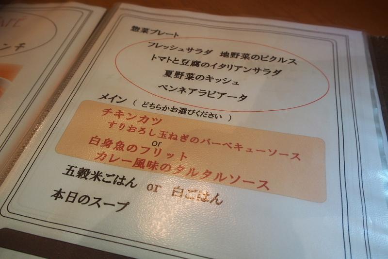 【いいもの発見】大和CAFE の「週替わり惣菜プレートランチ」_b0008655_18085499.jpg