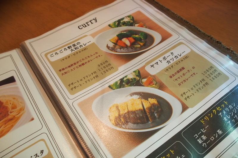 【いいもの発見】大和CAFE の「週替わり惣菜プレートランチ」_b0008655_18090821.jpg
