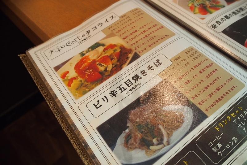 【いいもの発見】大和CAFE の「週替わり惣菜プレートランチ」_b0008655_18092453.jpg