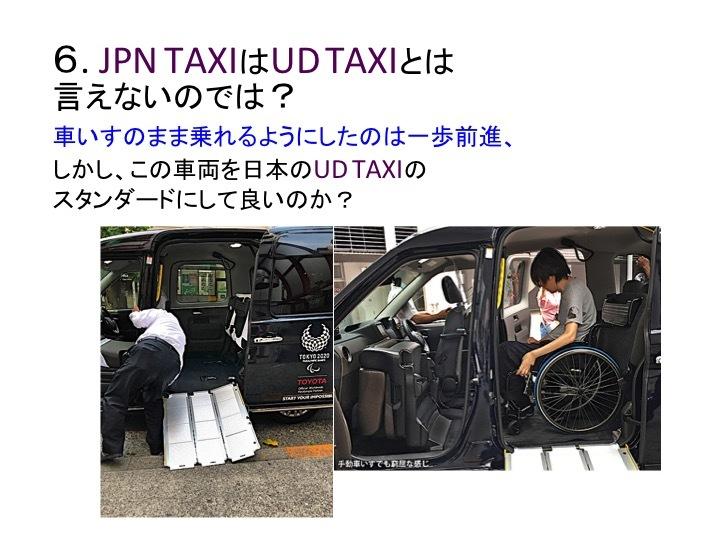 バリアフリーの課題6 JAN TAXIはUDTAXIと言えないのでは?_c0167961_07531154.jpg