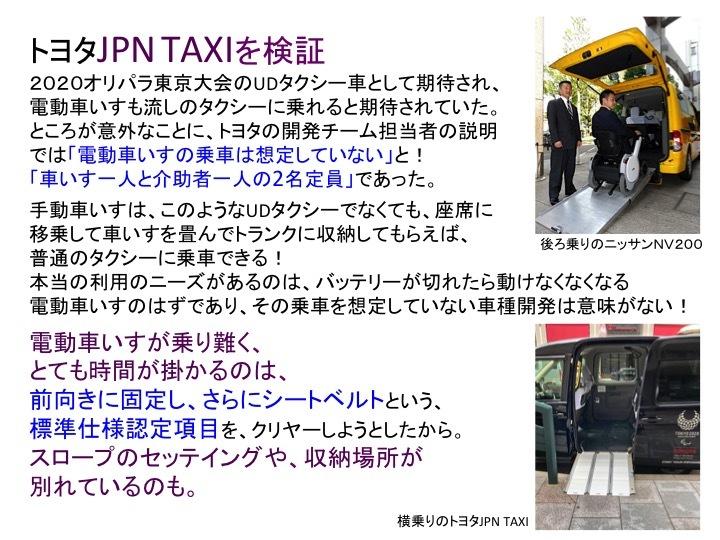 バリアフリーの課題6 JAN TAXIはUDTAXIと言えないのでは?_c0167961_07531510.jpg