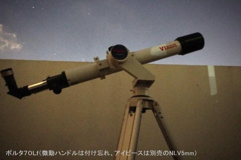 ポルタ70Lfで火星を見る_a0095470_17574261.jpg