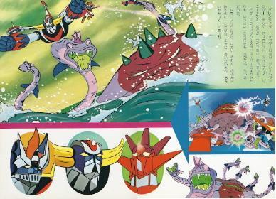 『グレンダイザー・ゲッターロボG・グレートマジンガー/決戦!大海獣』_e0033570_19561358.jpg