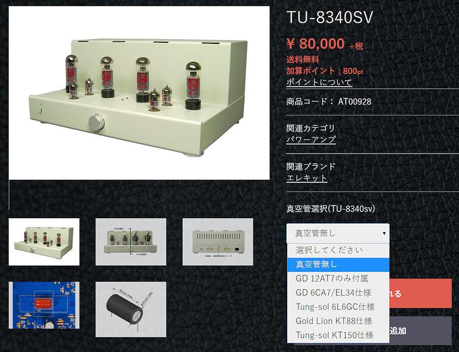 TU-8600速報とTU-8340受付開始について_b0350085_12520659.jpg