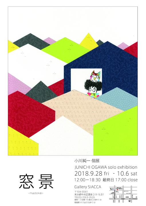 180902 小川純一個展「窓景」_c0282791_12162185.jpg