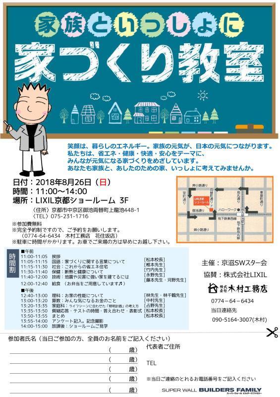 【建築のプロたちが集結】8月26日(日)家づくり教室セミナー!_d0160304_16354723.jpg