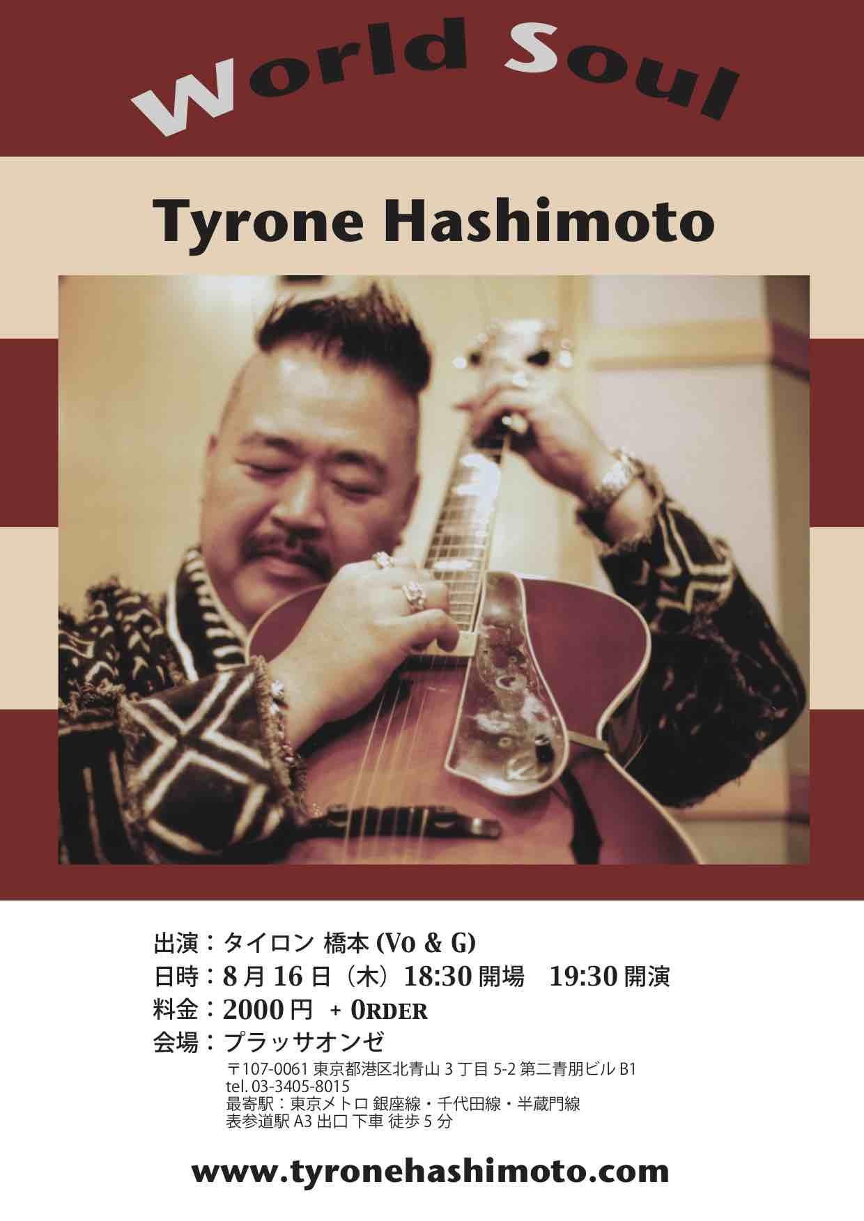 Tyrone Hashimoto 8月 ライブ情報_c0368808_01385474.jpg