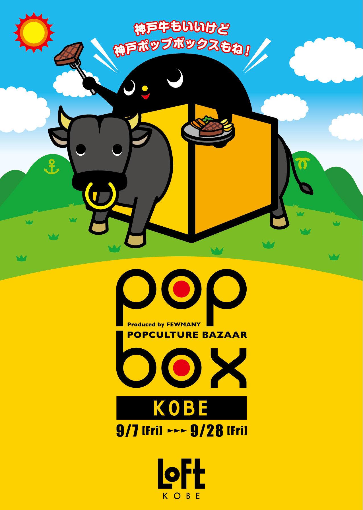 神戸ロフトPOPBOX 各作家様イベントのご案内!_f0010033_13002156.jpg
