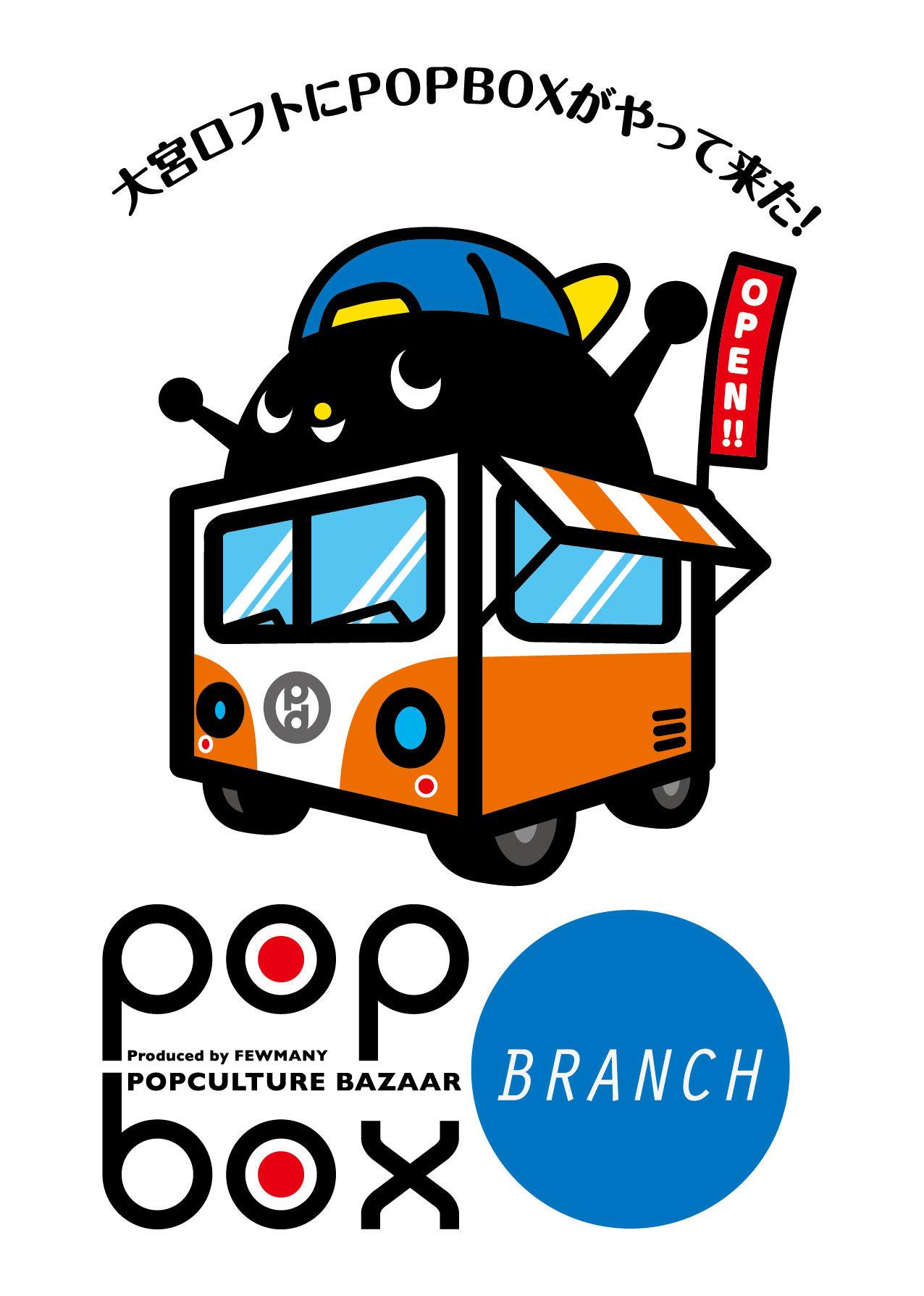 大宮ロフト「POPBOX BRANCH」開催いたします!_f0010033_13364874.jpg