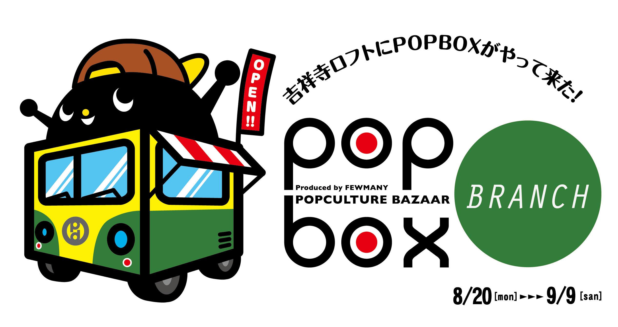 吉祥寺ロフト「POPBOX BRANCH」開催いたします!_f0010033_13424369.jpg