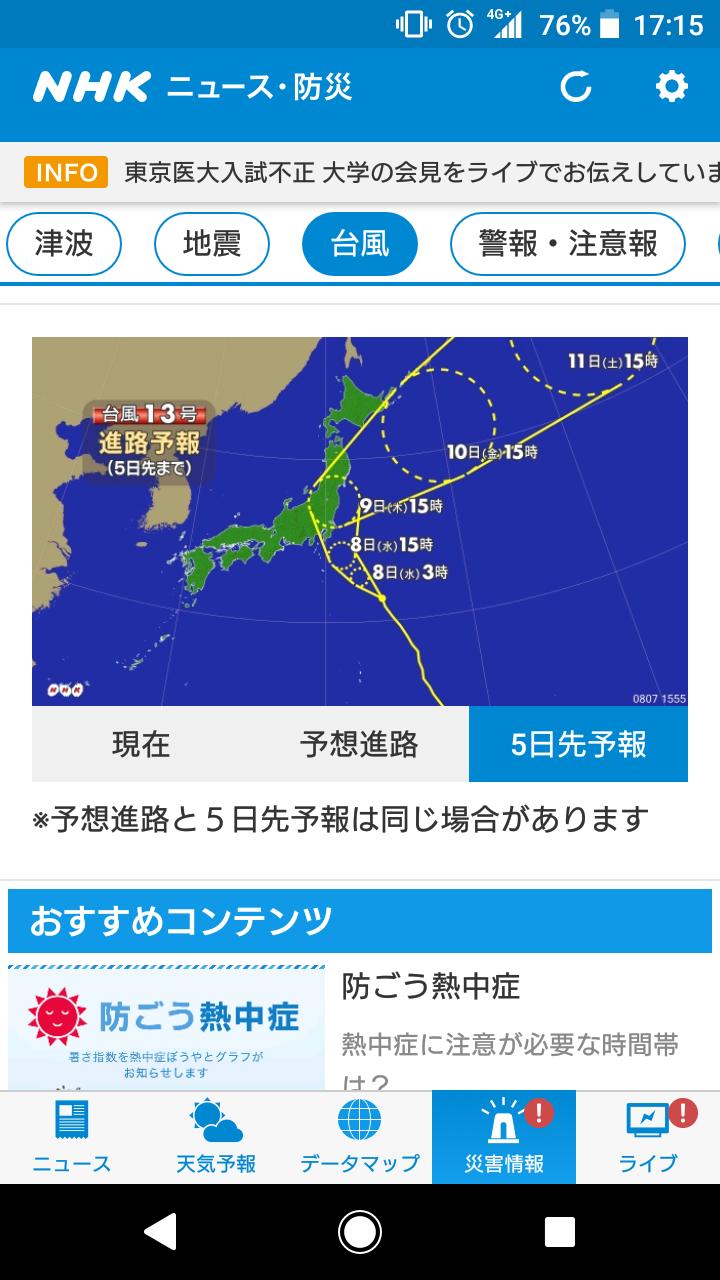 台風13号が接近_b0106766_17153305.png