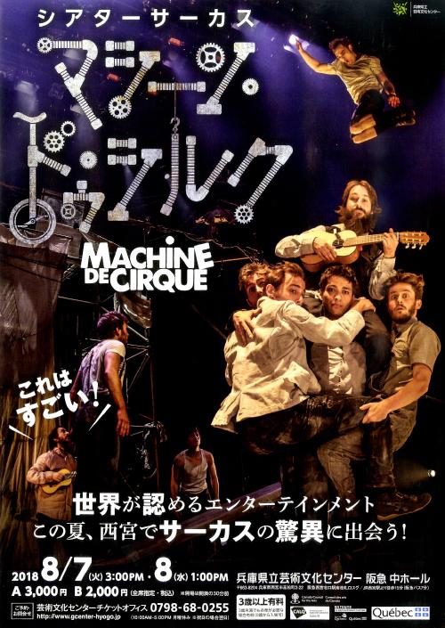 マシーン・ドゥ・シルク Machine de cirque 超おすすめ! _b0064176_23125342.jpg