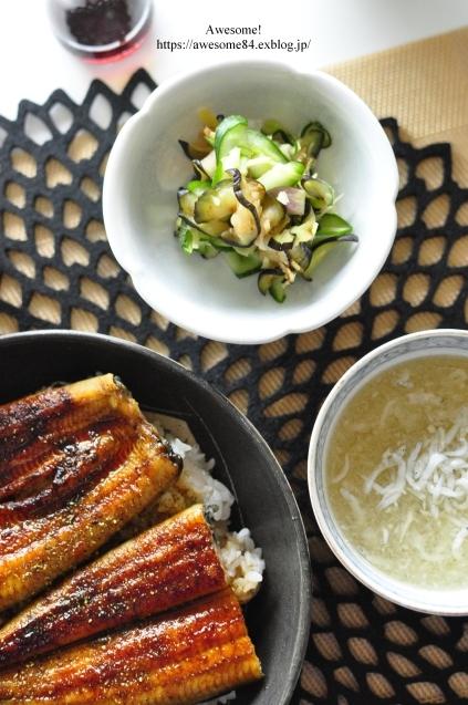立秋に鰻を食べる_e0359481_20350518.jpg