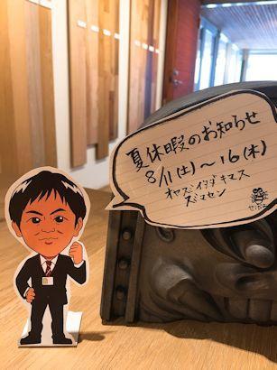 ☆夏季休暇のお知らせ☆_a0039184_14025181.jpg
