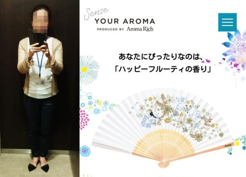 Sense Your Aromaでオリジナル扇子_a0057402_22054100.png